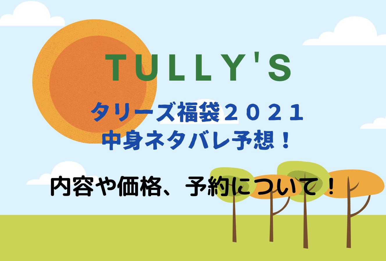 2021 タリーズ 福袋