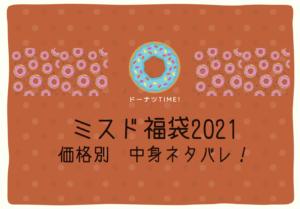 【価格別】ミスタードーナツ福袋2021の中身ネタバレ!発売日や予約はいつから?